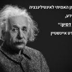 אלברט איינשטיין ציטוט